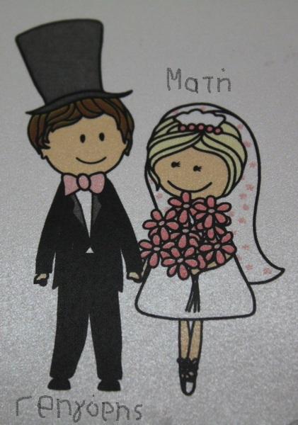 γαμπρός νύφη