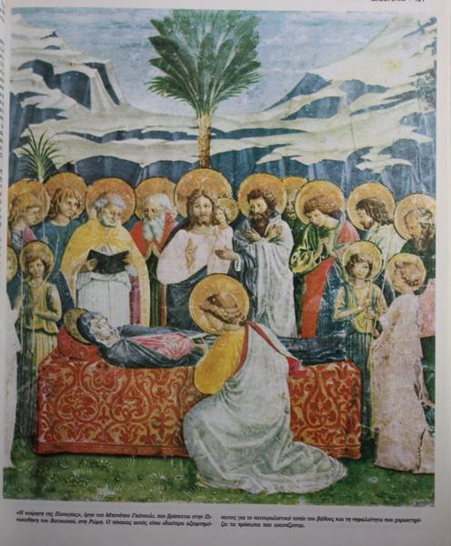 IMG_0338 Η κοίμηση της Παναγίας Μπενότο Γκότσολι