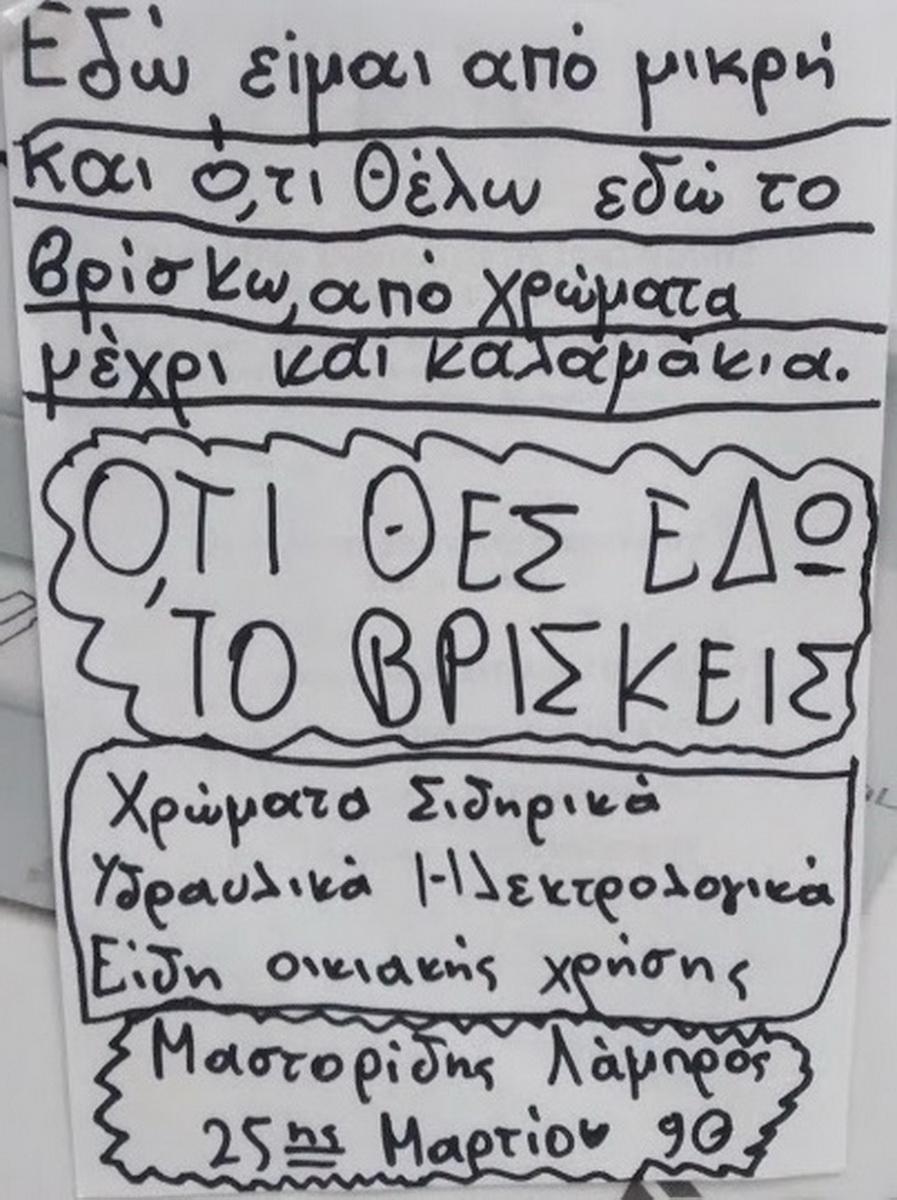 Θεοπίστη_resize